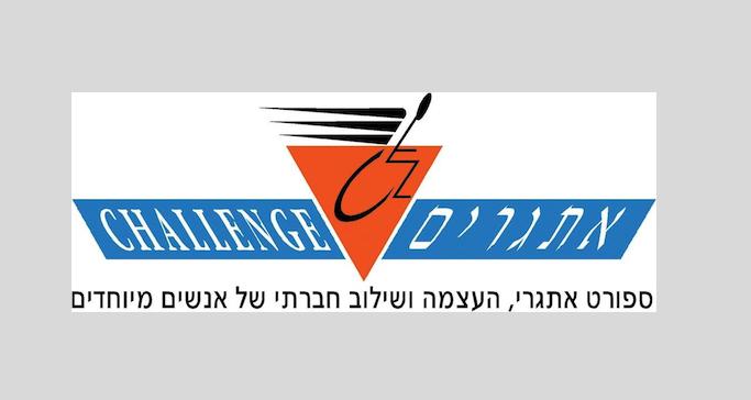 Um Gole De Hebraico Desafioאתגר Wwwhebraicoprobr